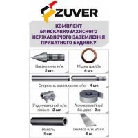 Комплект н/ж молниезащиного заземления для частного дома ZUVER 4.1
