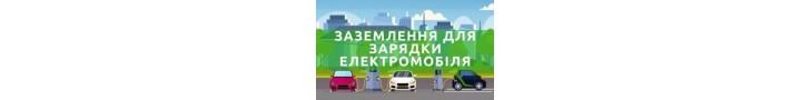Заземление для зарядки электромобиля