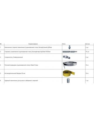Комплект заземлення в приватному будинку (3 точки, 15 Стрижнів) Для пісків