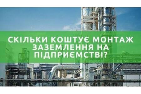 Вартість монтажа заземлення для цеху, заводу та підстанції