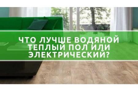 Что лучше водяной теплый пол или электрический?