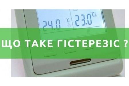Гистерезис в терморегуляторе для теплого пола