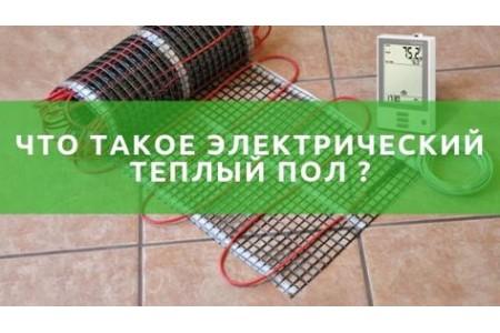 Что такое электрический теплый пол?