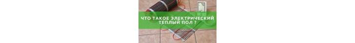 Что такое электрический теплый пол ?