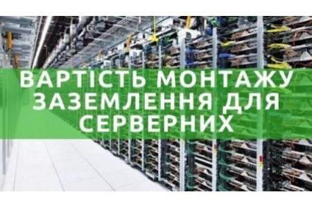Цены на монтаж заземление для АТС, серверных помещений и высокоточного оборудования
