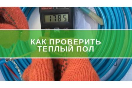 Как проверить теплый пол мультиметром