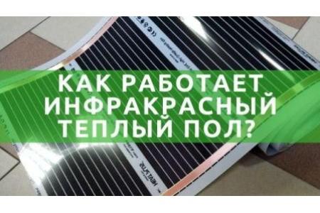 Как работает инфракрасный теплый пол?