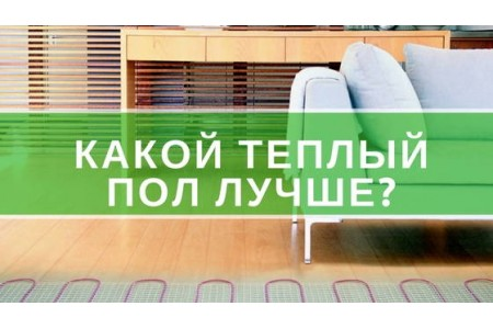 Яка електрична тепла підлога краще?