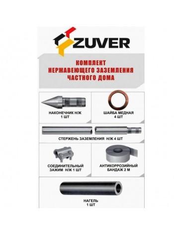 Комплект заземления ZUVER 4.4