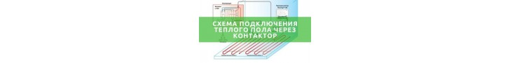 Магнитный пускатель для терморегулятора