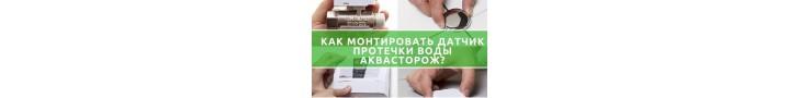 Монтаж датчика протечки воды Аквасторож
