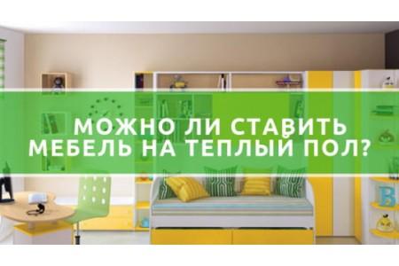 Можно ли ставить мебель на теплый пол?