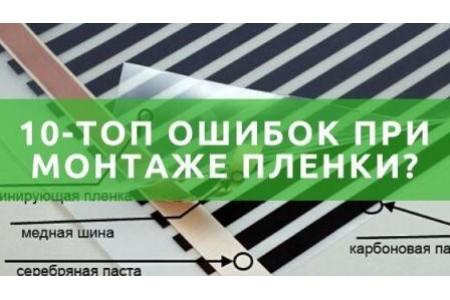 ТОП 10 ошибок при монтаже инфракрасной пленки