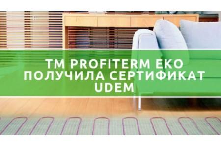 ТМ Profiterm eko получила сертификат UDEM