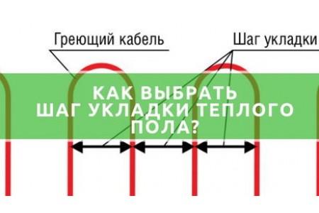 Как выбрать шаг укладки теплого пола электрического?