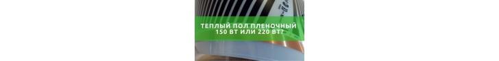 Теплый пол пленочный 150 Вт или 220 Вт?