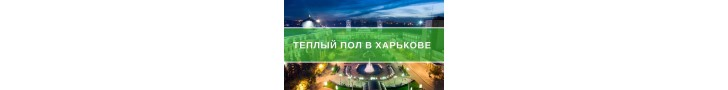 Теплый пол в Харькове