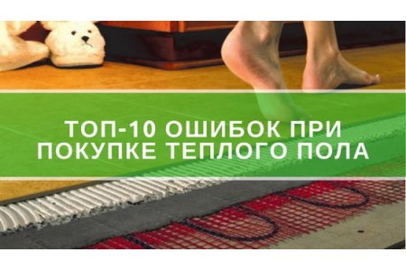 ТОП-10 ошибок при покупке и монтаже электрического теплого пола